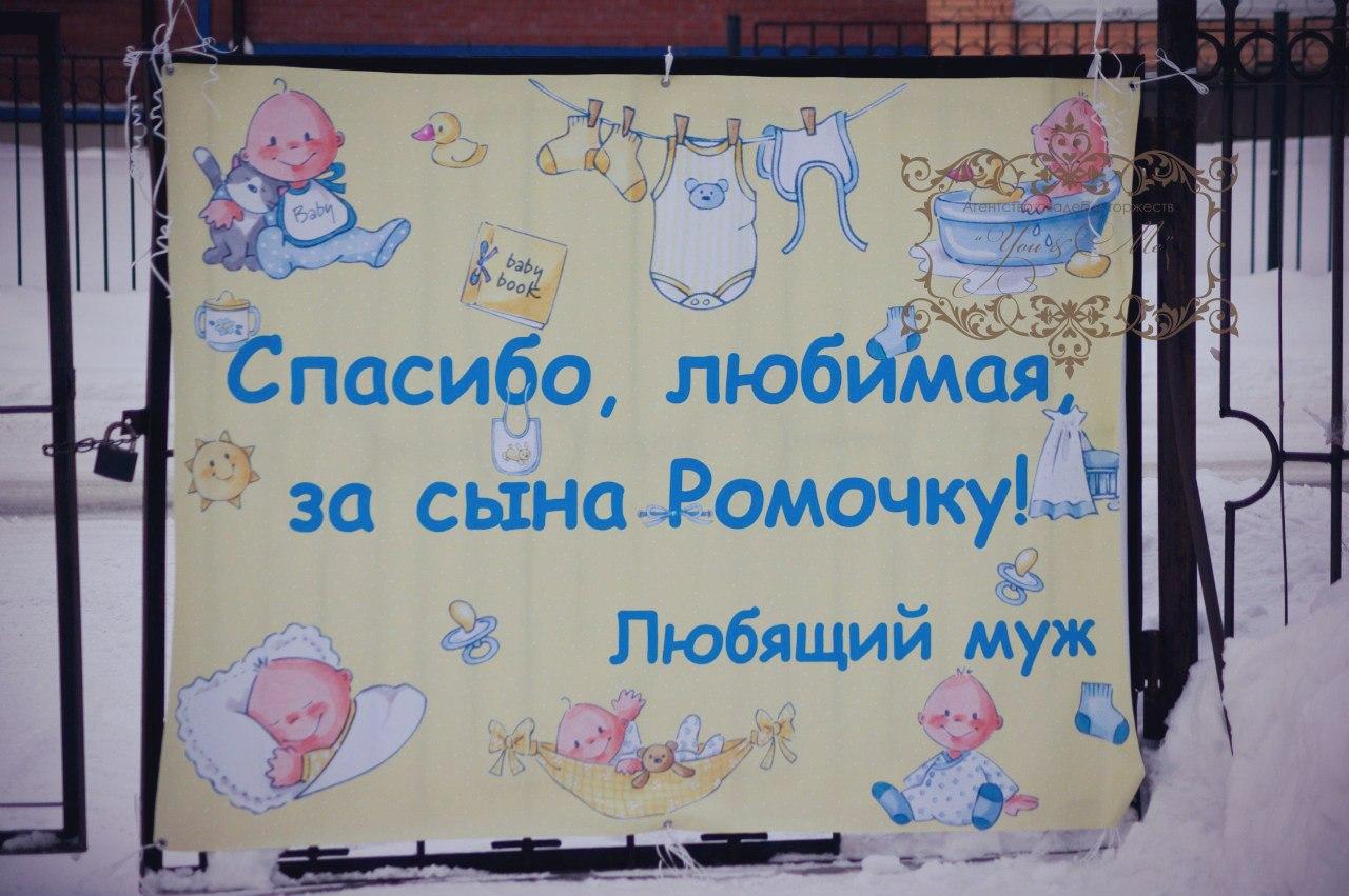 Плакаты на выписку из роддома для мальчика своими руками